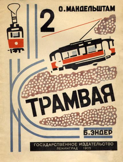 1925 Детская книжка Мандельштама силлюстр. Эндера. Изображение № 1.