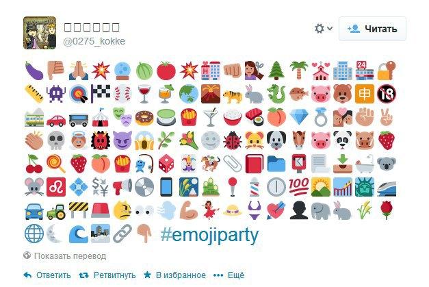 Twitter выпустил собственные Emoji. Изображение № 2.
