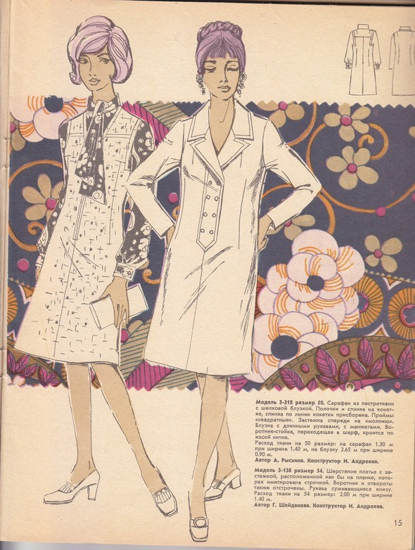 ГУМ отдел мод 1974г. Изображение № 19.