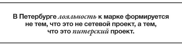 Изображение 2. Колонка байера: наблюдения за Петербургом.. Изображение № 3.
