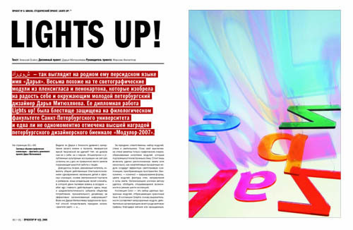 Новый зимний номер журнала «Проектор». Изображение № 14.