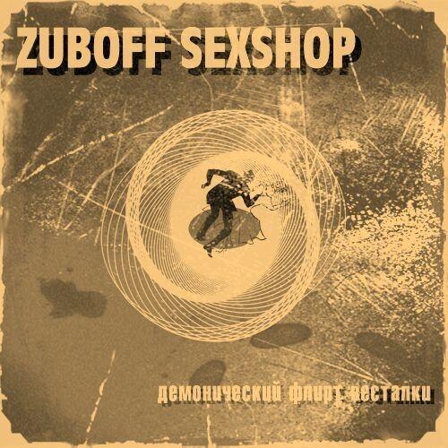 Ревью: Zuboff Sex Shop – «Демонический Флирт Весталки». Изображение № 1.