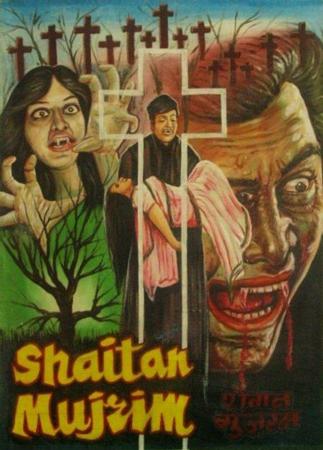 Афиши индийских фильмов ужасов. Изображение № 2.