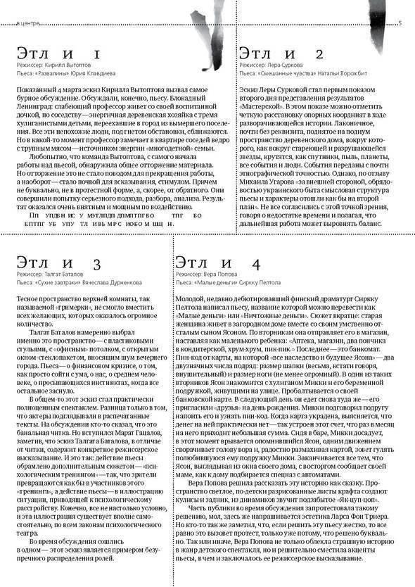 Изображение 4. Реплика. Газета о современном театре и других искусствах... Изображение № 4.