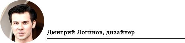Прямая речь: Дмитрий Логинов (Arsenicum). Изображение № 1.
