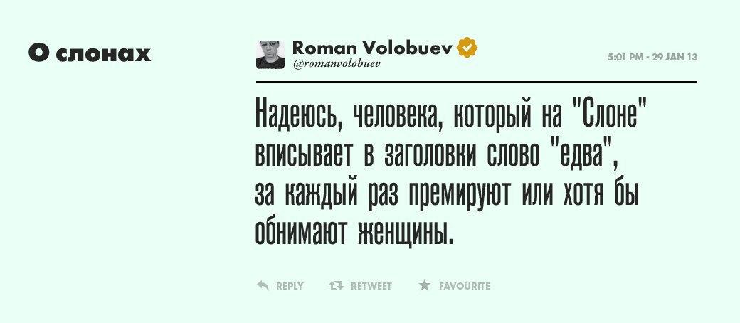 Роман Волобуев,  сценарист и голос поколения. Изображение № 4.