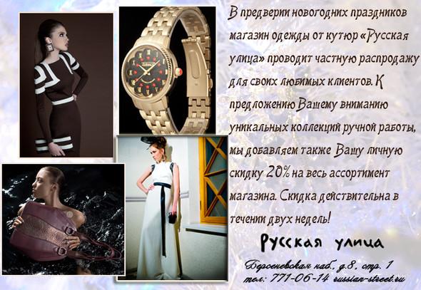 """Привилегированная распродажа в """"Русской улице""""!. Изображение № 1."""