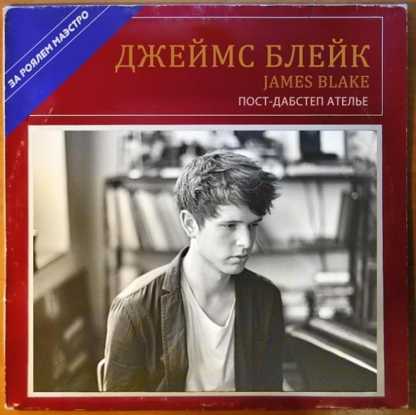 Обложки пластинок в советском стиле. Изображение № 3.