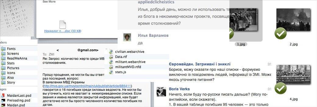 Как создавался виртуальный мемориал Майдана. Изображение № 10.