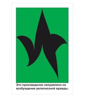 10 случаев цензуры в искусстве в России и на Украине . Изображение № 9.