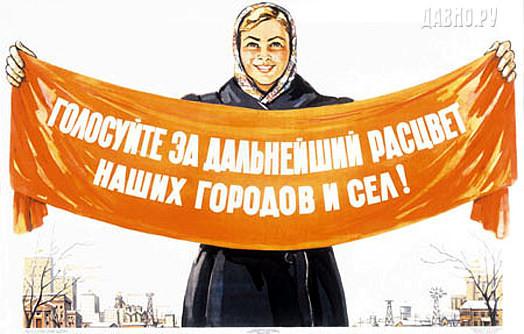Все на выборы! Политическая реклама разных лет. Изображение № 12.