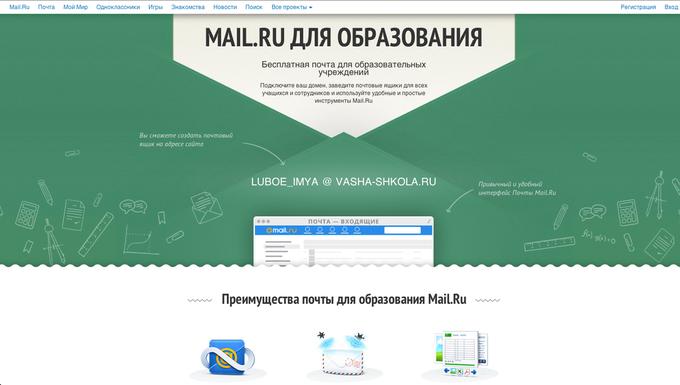 Интерфейс главной страницы сервиса. Изображение № 1.