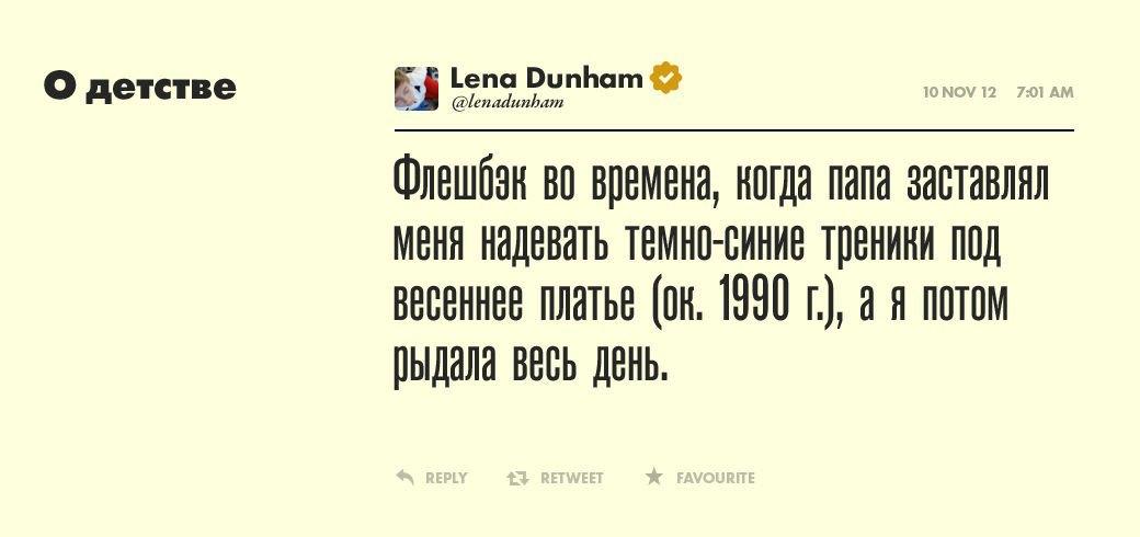 Лена Данэм, человек Возрождения . Изображение № 9.