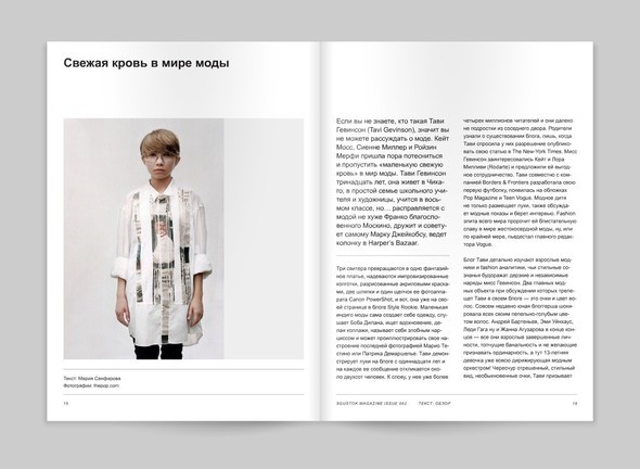 Sgustok Magazine Issue 002. Изображение № 4.
