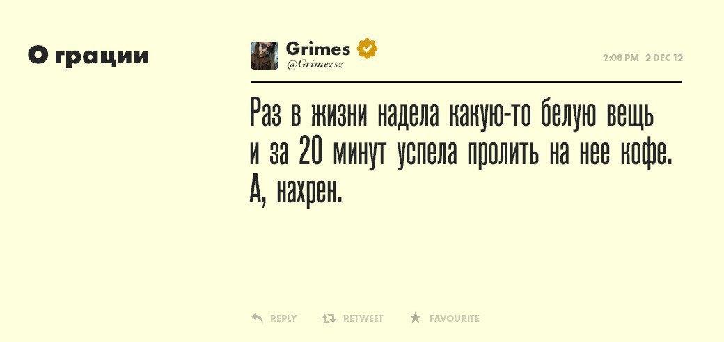 Grimes, самопровозглашенная суперзвезда. Изображение № 2.