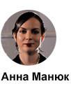 Show up: Анна Манюк. Изображение № 6.