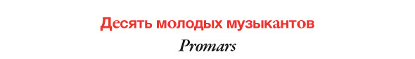 Изображение 1. 10 молодых музыкантов. Promars.. Изображение № 1.