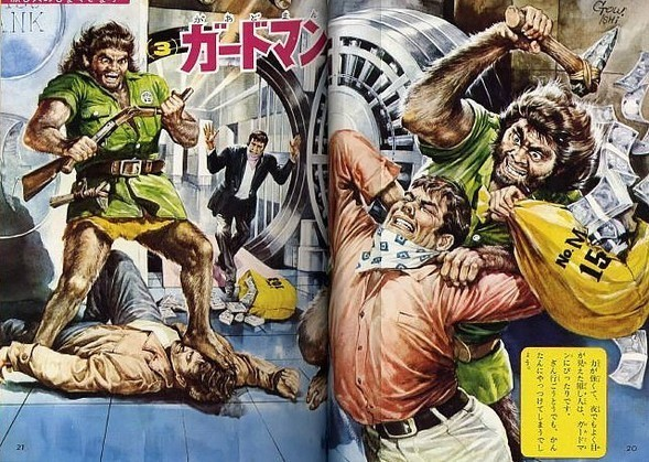 Японская демонология Годжина Ишихары. Изображение № 29.
