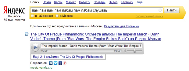 «Яндекс» научился искать песни по словесному мотиву. Изображение № 1.
