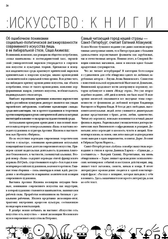 РЕПЛИКА 11. Газета о театре и других искусствах. Изображение № 24.