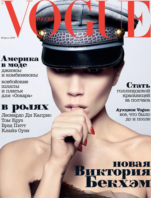 50 последних обложек Vogue. Изображение № 13.