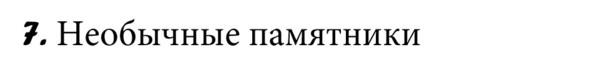 15 фактов из истории Москвы. Изображение № 14.
