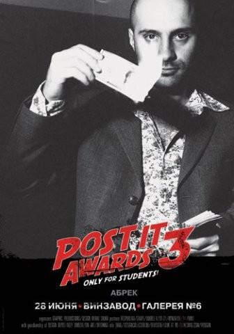POST ITAWARDS 2007 — КИНО. Изображение № 6.