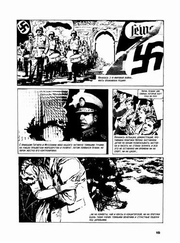 Графический роман ожизни ЧеГевары. Изображение № 2.
