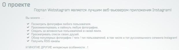 Русскоязычный web-viewer приложения Instagram начинает свою работу. Изображение № 7.