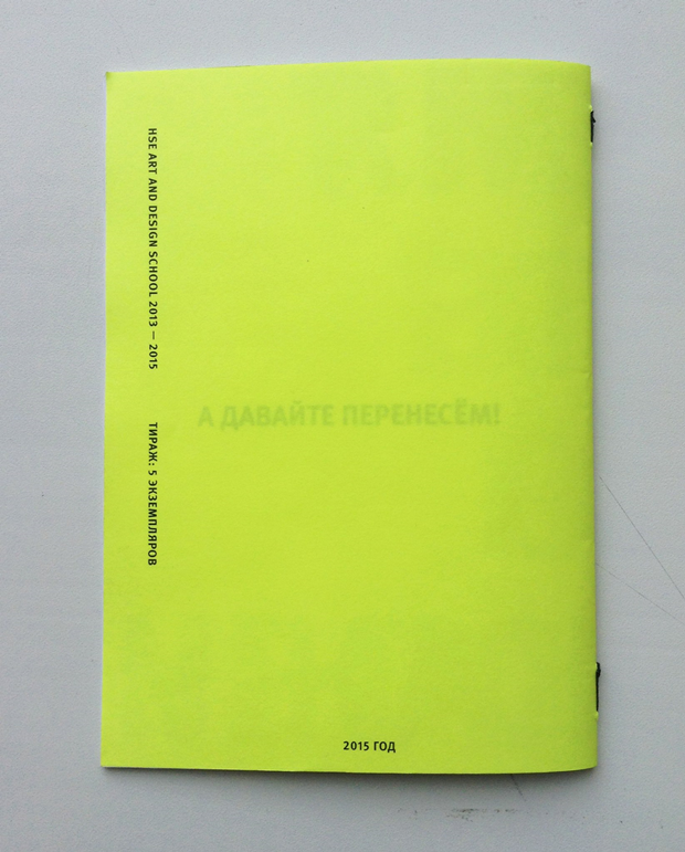 В ВШЭ сделали брошюру о типичных «отмазках» студентов. Изображение № 17.