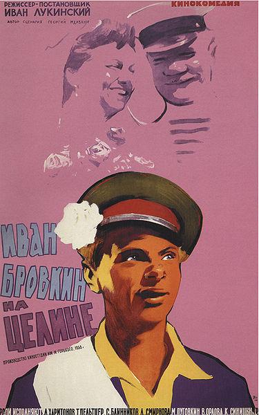 Постеры ксоветским фильмам. Продолжение. Изображение № 15.