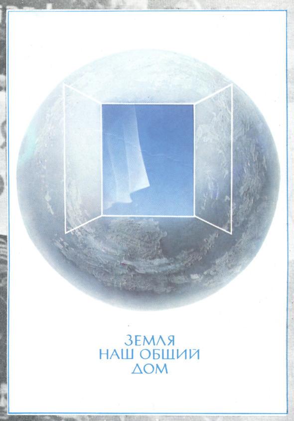 Искусство плаката вРоссии 1884–1991 (1985г, часть 5-ая). Изображение № 42.