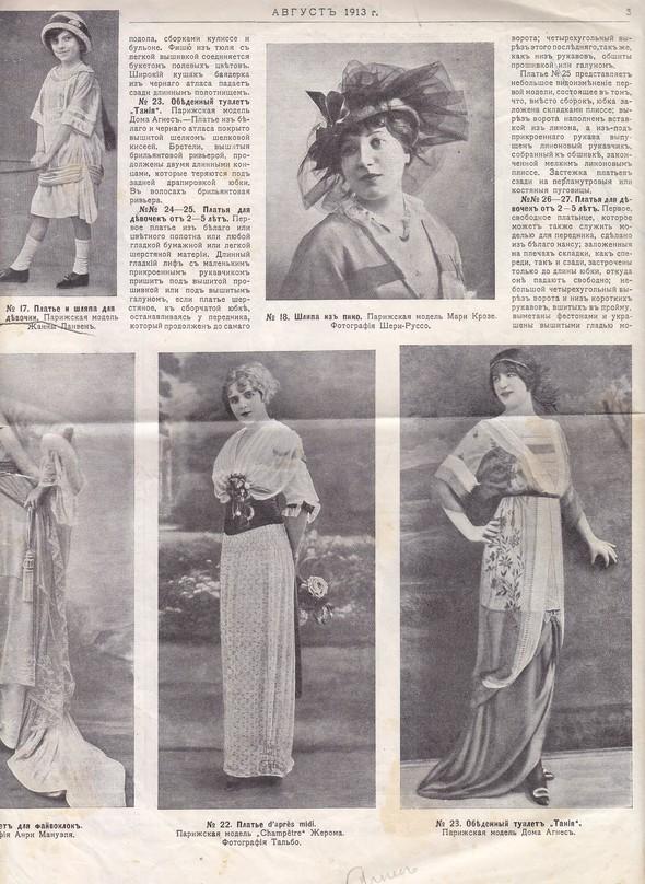 Парижские моды 1913-1916 гг. Изображение № 57.