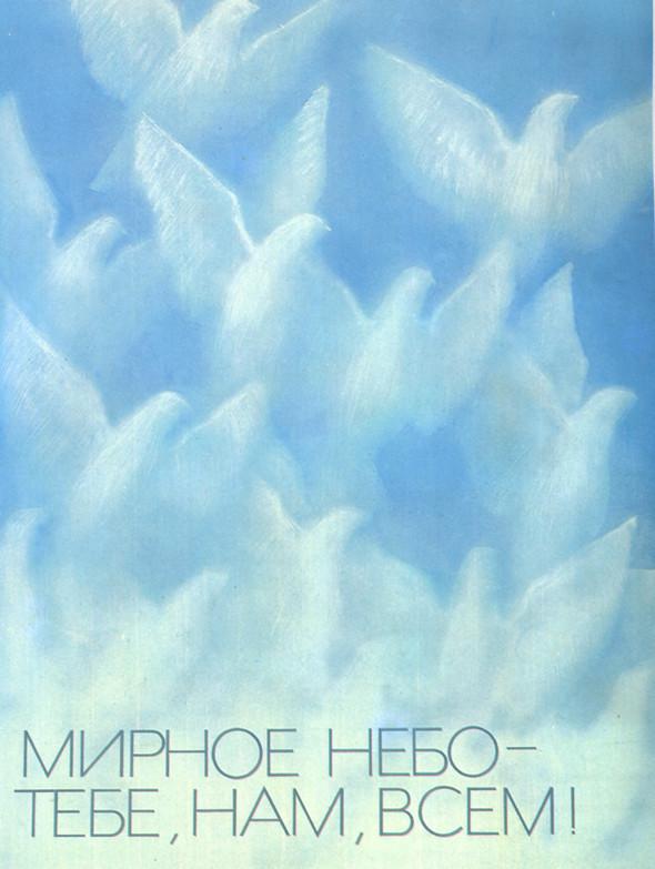 Искусство плаката вРоссии 1884–1991 (1985г, часть 5-ая). Изображение № 36.