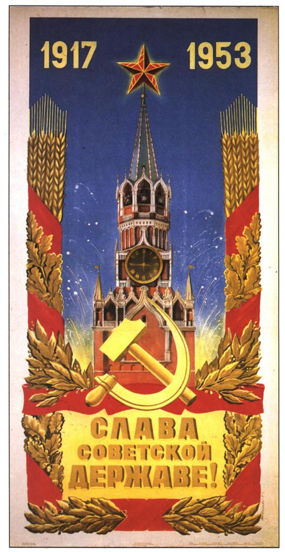 Искусство плаката вРоссии 1945–1953гг. Изображение № 36.