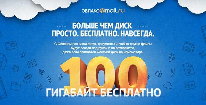 Mail.ru представила бесплатное облачное хранилище в 100 Гб . Изображение № 1.