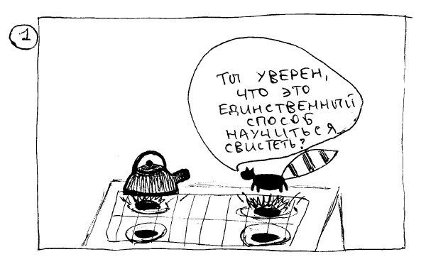 ЕНОТ. Культовый (?!) комикс о грибах, гомосексуализме и гипноэскарго. Изображение № 11.