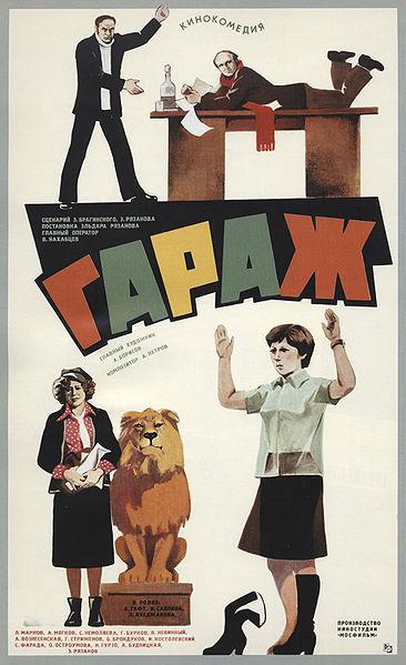 Постеры ксоветским фильмам. Продолжение. Изображение № 37.