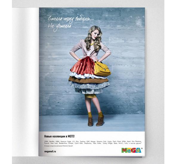 Личный опыт: Как мы делали рекламную кампанию. Изображение № 24.