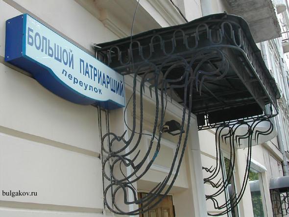 Москва Булгакова, исторические места Москвы романа. Изображение № 6.