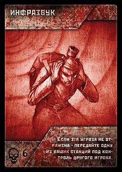 Настольная игры Метро 2033. Изображение № 4.