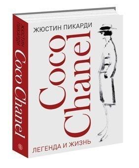 Обложка книги «Coco Chanel. Легенда и жизнь» . Изображение № 1.