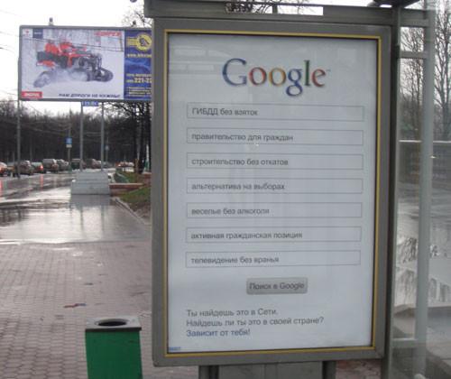В Москве были подменены рекламные плакаты Google. Изображение № 3.
