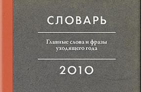 The Village назвал главные слова и фразы 2011 года. Изображение № 4.