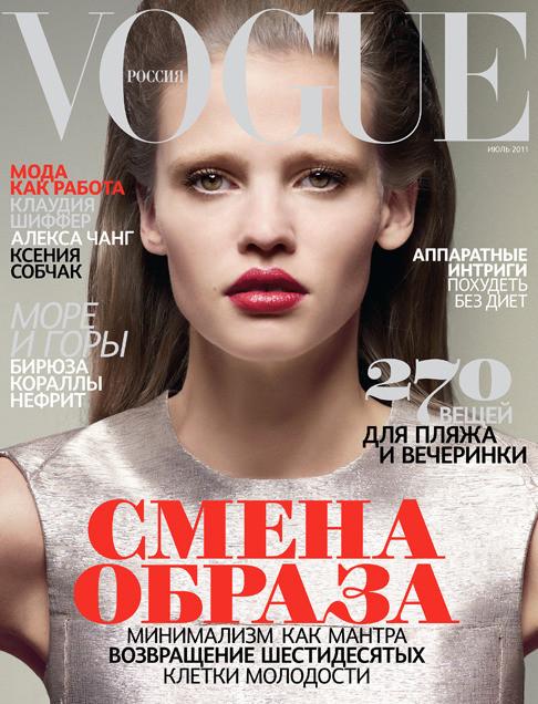 50 последних обложек Vogue. Изображение № 42.
