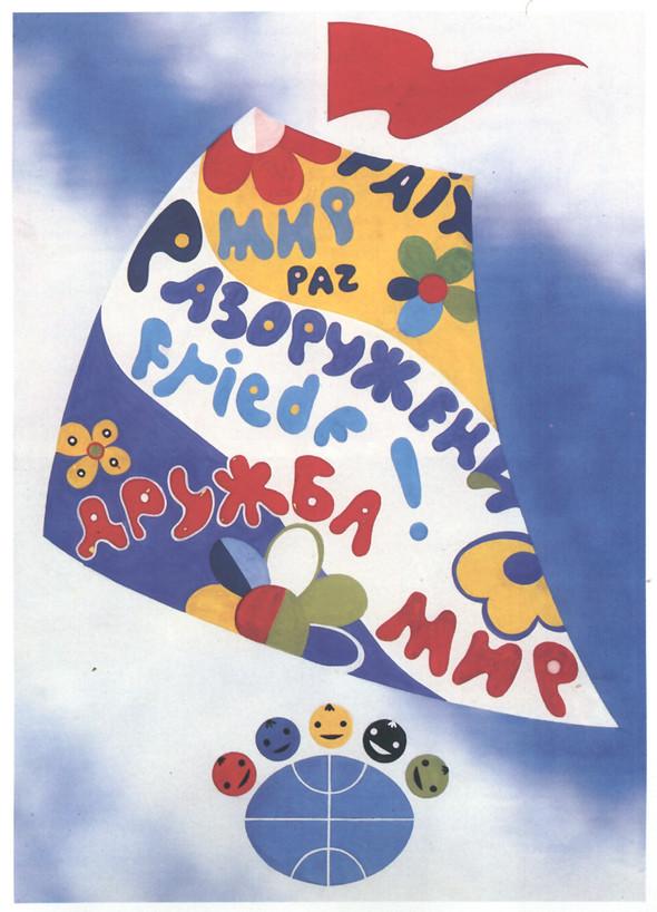 Искусство плаката вРоссии 1884–1991 (1985г, часть 2-ая). Изображение № 2.