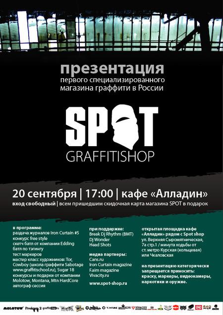 Презентация SPOT SHOP. Изображение № 1.