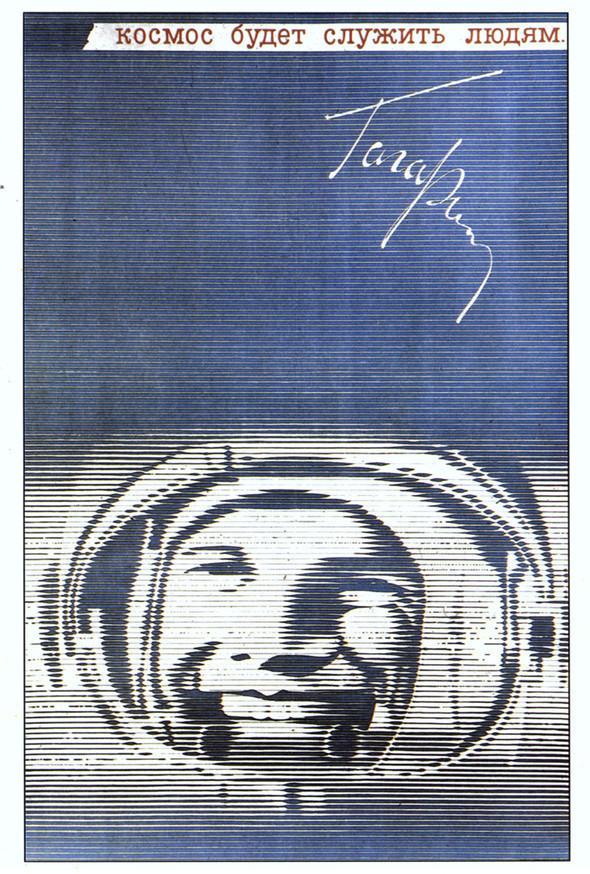 Искусство плаката вРоссии 1961–85 гг. (part. 4). Изображение № 33.