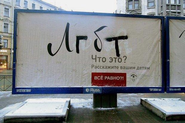 Художник Мэйк об «апгрейде» петербургских рекламных щитов. Изображение № 2.
