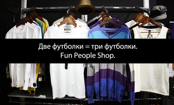Две футболки = три футболки. Fun People Shop.. Изображение № 1.